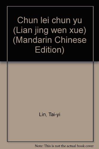 9789570805543: Chun lei chun yu (Lian jing wen xue) (Mandarin Chinese Edition)