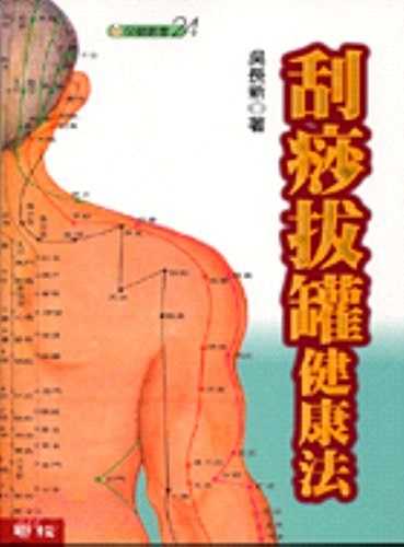 9789570808605: Gua Sha Cupping Health Act (Paperback) (Traditional Chinese Edition)