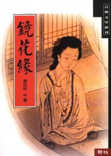 9789570812312: Flowers in the Mirror (Paperback) (Traditional Chinese Edition)