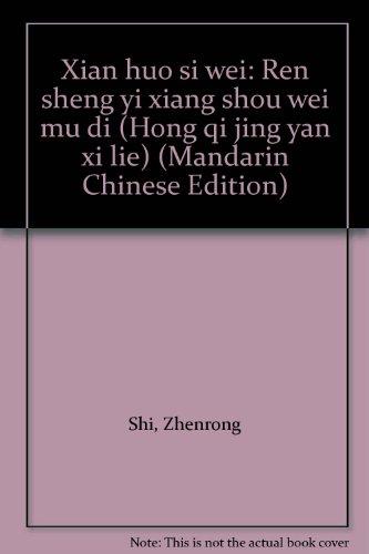 Xian huo si wei: Ren sheng yi: Shi, Zhenrong
