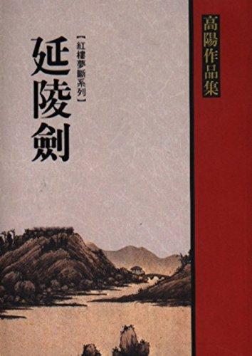 9789570820485: Yan ling jian (in traditional Chinese, NOT in English)