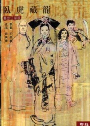9789570821062: Crouching Tiger, Hidden Dragon - came back Edition (Paperback) (Traditional Chinese Edition)