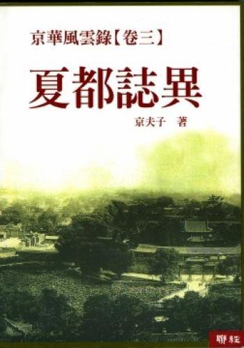 Jinghua Tale [Volume III] Xia Zhiyi (Paperback) (Traditional Chinese Edition): JingFuZi