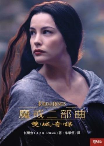 Mo jie er bu qu: shuang cheng: J. R. R.