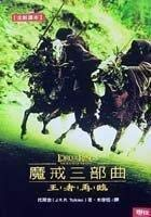 Mo jie san bu qu: wang zhe zai lin ('The Lord of the Rings: The Return of the King' in ...