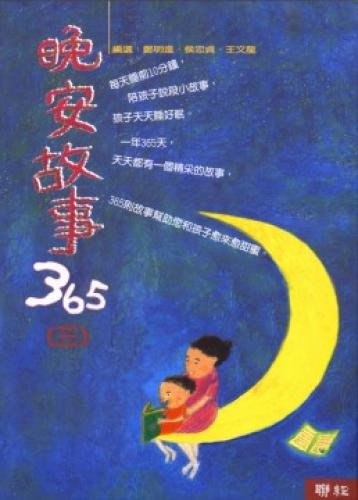 The goodnight story of 365 (c) (Paperback) (Traditional Chinese Edition)
