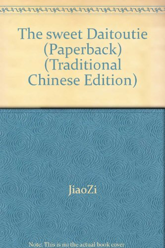 The sweet Daitoutie (Paperback) (Traditional Chinese Edition)