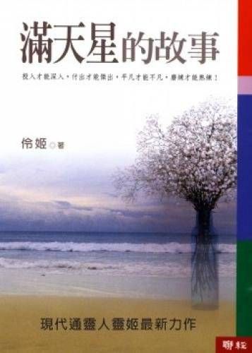 The Gypsophila the story (Paperback) (Traditional Chinese Edition): n/a