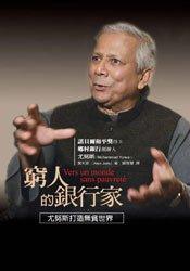 Banker to the Poor ('Qiong Ren De Yin Hang Jia', in Traditional Chinese: n/a