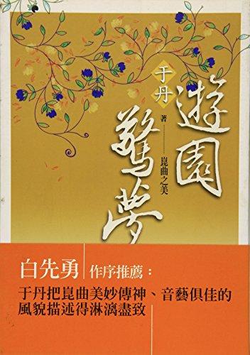 9789570832433: Yu Dan - You Yuan Jing Meng : Kun Qu Zhi Mei ( in Traditional Chinese Not in English)