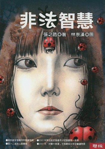 9789570835380: Fei Fa Zhi Hui (Chinese Edition)