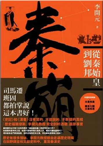 To Liu Bang from the First Emperor Qin collapse:(Chinese Edition): LI KAI YUAN