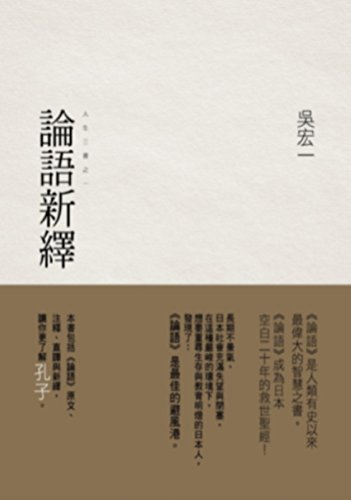 Analects New Sounds(Chinese Edition): WU HONG YI