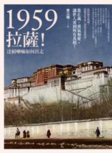 9789570836387: 1959: Lhasa! - Dalai Lama How exodus (Paperback) (Traditional Chinese Edition)