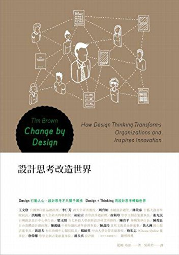 Change by Design How Design Thinking Transforms Organizations and Inspires Innovation Chinese ...