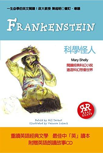 9789570837322: Frankenstein (Chinese Edition)