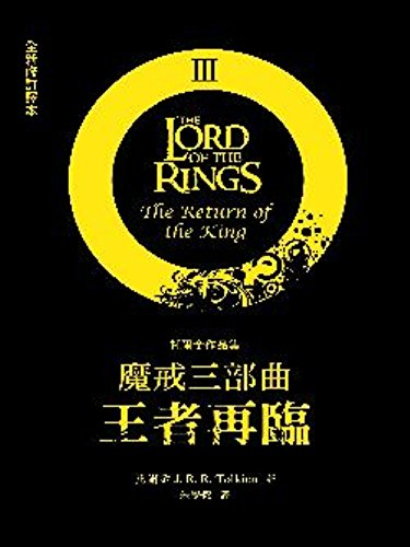 9789570841022: The Lord of the Rings: The Return of the King (Chinese Edition)
