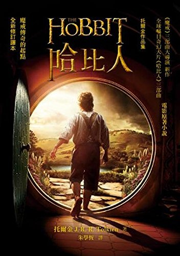 The Hobbit (Chinese Edition): J. R. R.