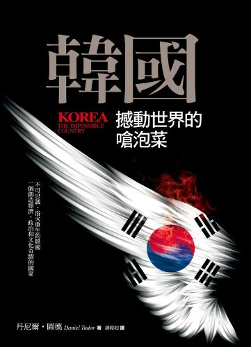 9789570843118: Korea: The Impossible Country (Chinese Edition)