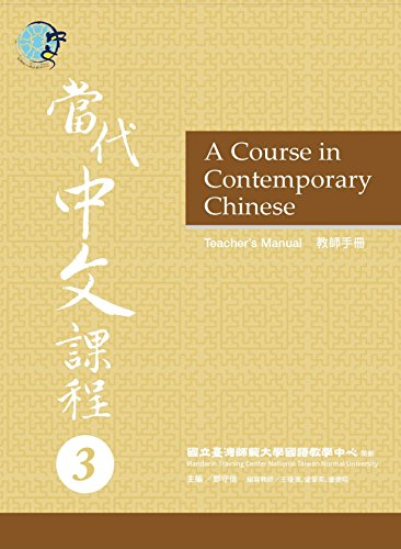 9789570847369: A Course in Contemporary Chinese 3 (Teacher's Manual) (Chinese Edition)