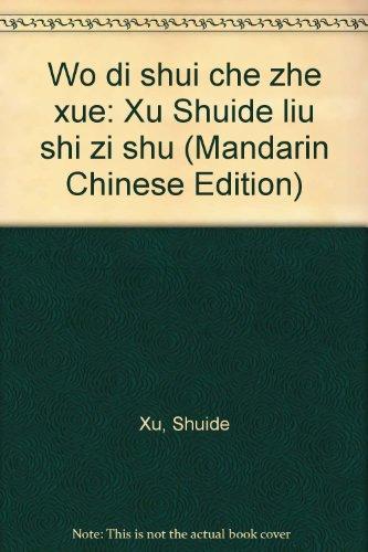 Wo di shui che zhe xue: Xu Shuide liu shi zi shu (Mandarin Chinese Edition): Xu, Shuide