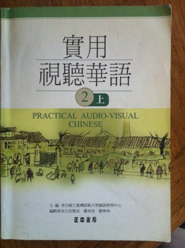 A Practical Audio-Visual Chinese : A: National Taiwan Normal