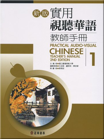 Practical Audio-Visual Chinese Teacher's Manual 1 2nd