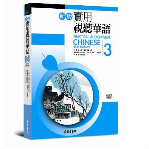 9789570917932: Practical Audio-Visual Chinese 3 2nd Edition (Book+mp3)