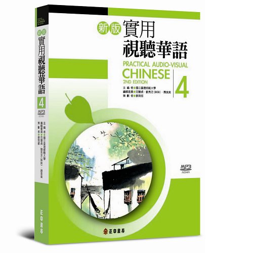 9789570917956: Practical Audio-Visual Chinese 4 2nd Edition (Book+mp3)
