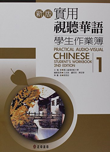 9789570917987: Practical Audio-Visual Chinese Student's Workbook 1 2nd Edition (Chinese Edition)