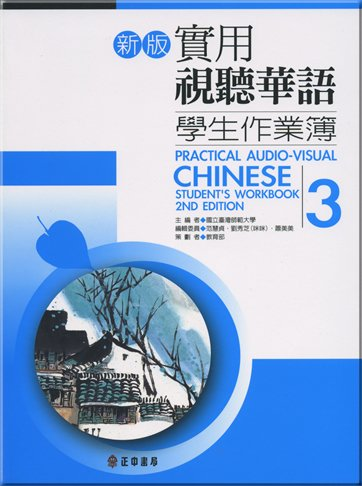 9789570918007: Practical Audio-Visual Chinese Student's Workbook 3 2nd Edition (Chinese Edition)