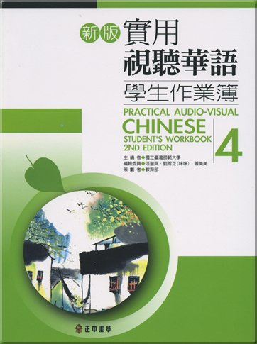 Practical Audio-Visual Chinese Student's Workbook 4 2nd