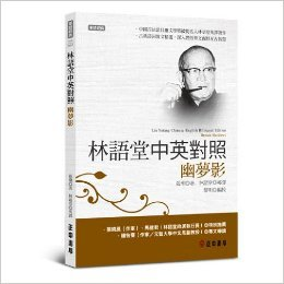 9789570918250: Lin YuTang Chinese-English Bilingual Edition: Dream Shadows (Bilingual literature)