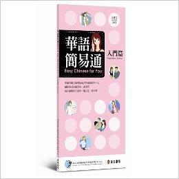 """9789570918335: """"Easy Chinese for You - Begginning Chinese"""" (""""Hua Yu Jian Yi Tong -Ru Men Pian"""", English/ Traditional Chinese, Free MP3)"""