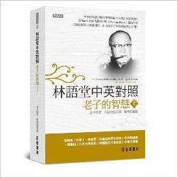 9789570918441: Lin YuTang Chinese-English Bilingual Edition: The Wisdom of Laotse (1) (Bilingual literature, Volume 1)