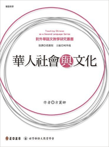 9789570918533: Chinese Society and Culture Teaching (Teaching Chinese as a Second Language Series, Traditional Chinese)