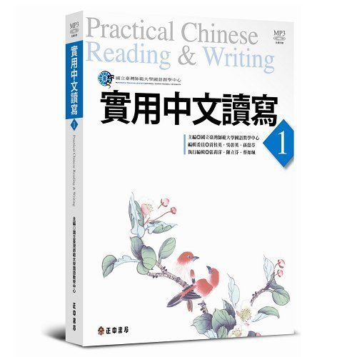 Practical Chinese Reading & Writing 1 (Chinese: Li Tai Wan