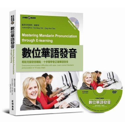 9789570918830: Mastering Mandarin Pronunciation through E-learning(1 book + 1 DVD) (Mastering Mandarin Pronunciatio