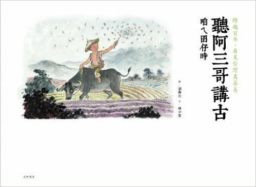 9789570918977: Storytelling By Shawn (Complete Collection, Traditional Chinese)