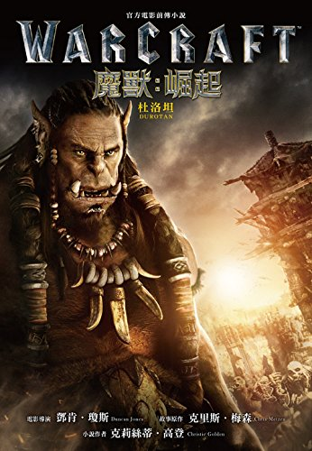 9789571065809: Warcraft:Durotan: The Official Movie Prequel (Chinese Edition) by Christie Golden