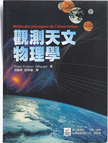 9789571138046: Observational Astrophysics (Chinese Edition)