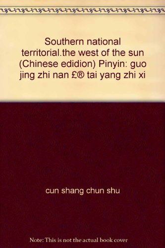Southern national territorial.the west of the sun: cun shang chun