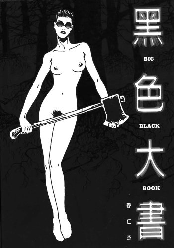 Big Black Book: Richard Metson