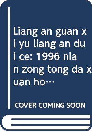 Liang an guan xi yu liang an: Zonghai Shao