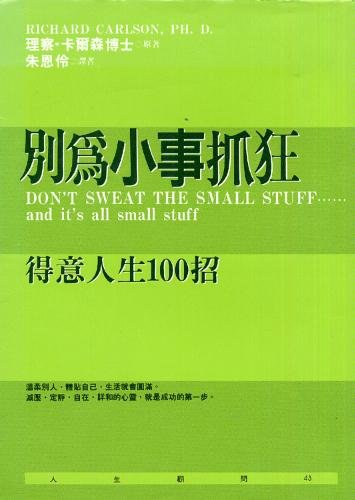 9789571324012: Don't Sweat the Small Stuff ('Don't Sweat the Small Stuff', in traditional Chinese, NOT in English)