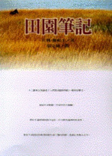 Pastoral notes (Traditional Chinese Edition): BeiLi?LuoPaShi