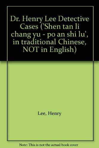 9789571327365: Dr. Henry Lee Detective Cases ('Shen tan li chang yu - po an shi lu', in traditional Chinese, NOT in English)