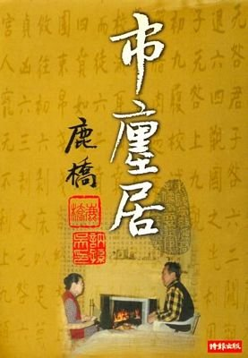 Shi chang ju (in traditional Chinese, NOT: Qiao Lu