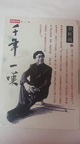Qian nian yi tan ('A Sigh of: Yu, Qiuyu