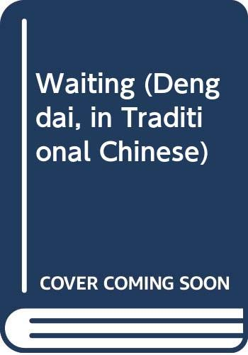 9789571332024: Waiting (Deng dai, in Traditional Chinese)